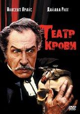 Постер к фильму «Театр крови»
