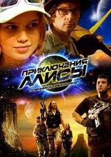 Постер к фильму «Приключение Алисы. Пленники трех планет»