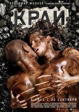 Постер к фильму «Край»