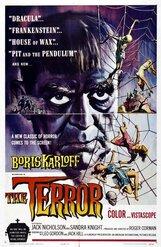 Постер к фильму «Террор»