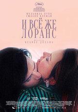 Постер к фильму «И все же Лоранс»