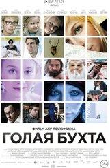 Постер к фильму «Голая бухта»