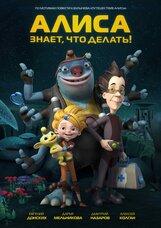 Постер к фильму «Алиса знает, что делать!»