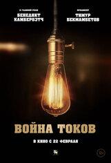 Постер к фильму «Война токов»