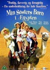 Постер к фильму «Племяннички в Египте»
