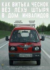 Постер к фильму «Как Витька Чеснок вез Леху Штыря в дом инвалидов»