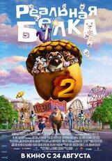 Постер к фильму «Реальная белка 2»