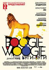 Постер к фильму «Буги-Вуги»