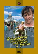 Постер к фильму «Невероятные приключения итальянцев в России»