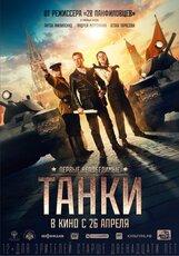 Постер к фильму «Танки»