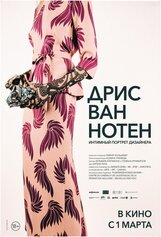 Постер к фильму «Дрис ван Нотен»