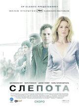 Постер к фильму «Слепота»