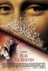 Постер к фильму «Код да Винчи»