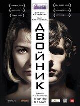Постер к фильму «Двойник»