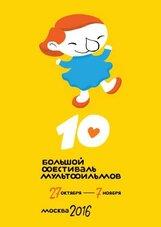 Постер к фильму «БФМ-2016. Победители. Во власти плаща»