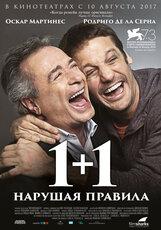 Постер к фильму « 1+1. Нарушая правила»