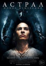Постер к фильму «Астрал: Новое измерение»
