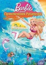 Постер к фильму «Барби: Приключения Русалочки»