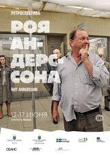 Постер к фильму «Ретроспектива Роя Андерссона:Рекламные ролики и короткометражки»