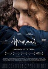 Постер к фильму «Аритмия»