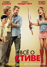 Постер к фильму «Все о Стиве»