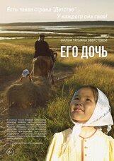 Постер к фильму «Его дочь»