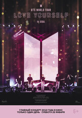 Постер к фильму «BTS: Love Yourself Tour in Seoul»
