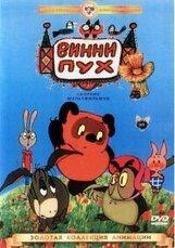 Постер к фильму «Винни Пух и день забот»