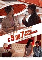 Постер к фильму «С 5 до 7. Время любовников»