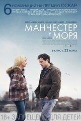 Постер к фильму «Манчестер у моря»