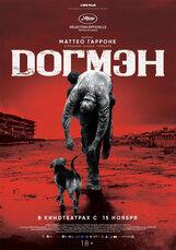 Постер к фильму «Догмэн»