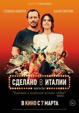 Постер к фильму «Сделано в Италии»