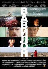 Постер к фильму «Вавилон»