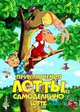 Постер к фильму «Приключения Лотты из Самоделкино»