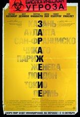 Постер к фильму «Заражение IMAX»