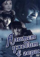 Постер к фильму «Алитет уходит в горы»