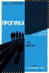Постер к фильму «Прогулка IMAX 3D»