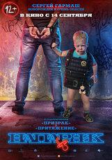 Постер к фильму «Напарник»
