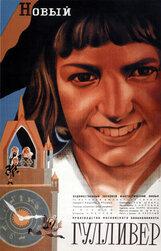 Постер к фильму «Новый Гулливер»