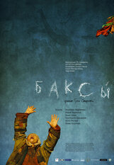Постер к фильму «Баксы»