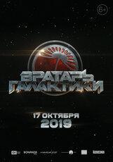 Постер к фильму «Вратарь Галактики»