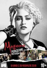 Постер к фильму «Мадонна: Рождение легенды»