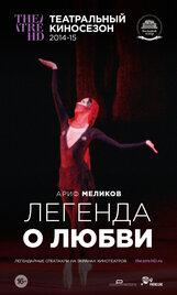 Постер к фильму «Легенда о любви»