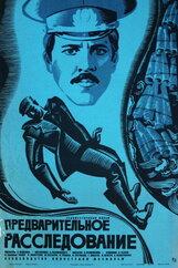 Постер к фильму «Предварительное расследование»