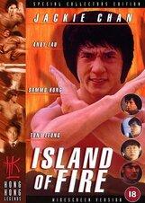 Постер к фильму «Остров огня»