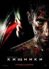 Постер к фильму «Хищники»