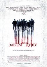 Постер к фильму «Забери мою душу в 3D»