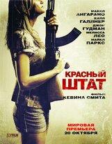 Постер к фильму «Красный штат»