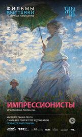 Постер к фильму «Импрессионисты»