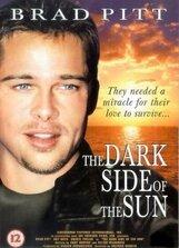 Постер к фильму «Темная сторона Солнца»